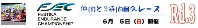 フェスティカサーキット栃木で開催しているFestika Endurance Championshipのバナー