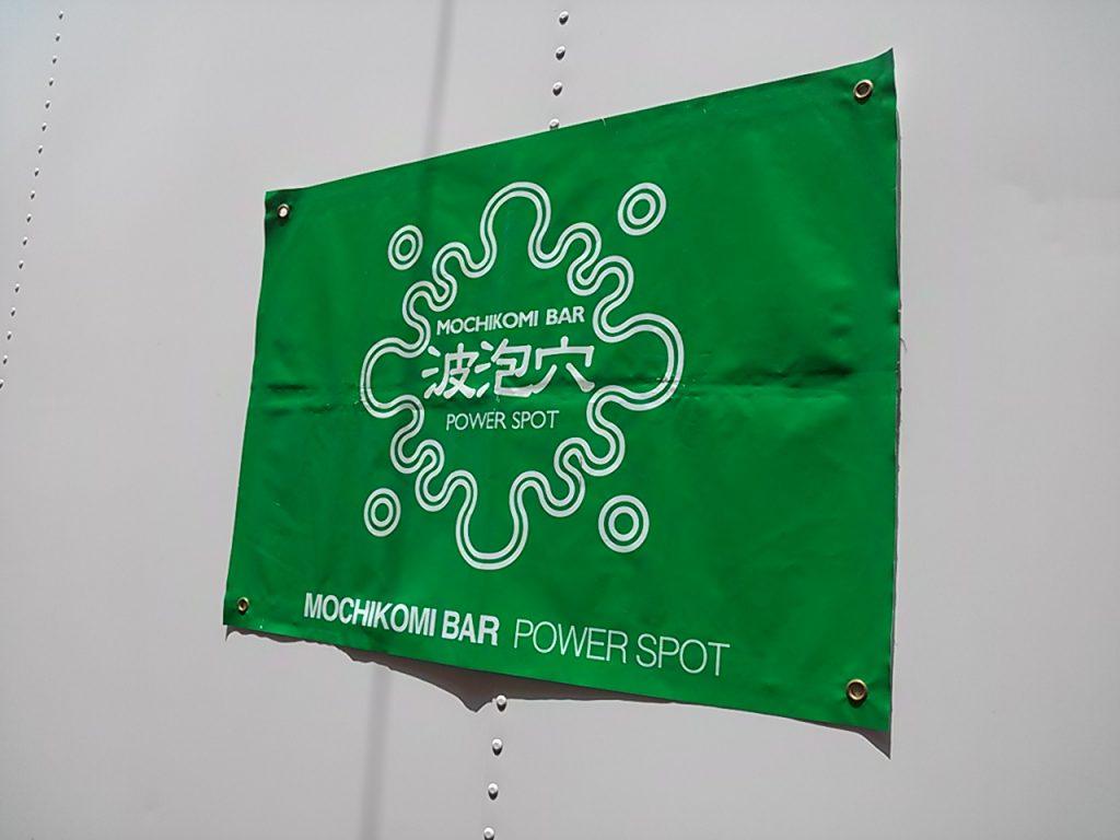 MOCHIKOMI★BAR波泡穴のお店の旗