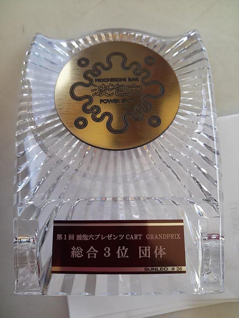 波泡穴プレゼンツ初心者カート大会にて授与される豪華な盾
