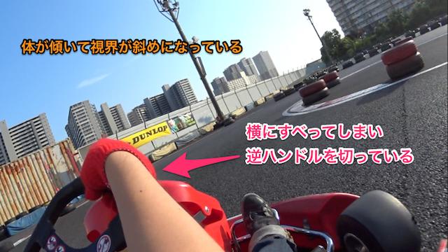 1コーナーで思いっきりブレーキを掛けて横に滑っているところ