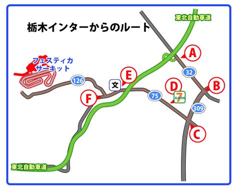 栃木インターからフェスティカサーキット栃木へのアクセスルート