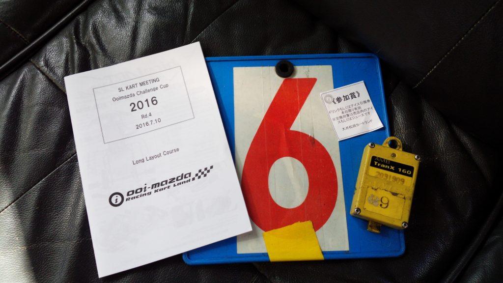 大井松田チャレンジカップにて配布されるゼッケンとトランスポンダー