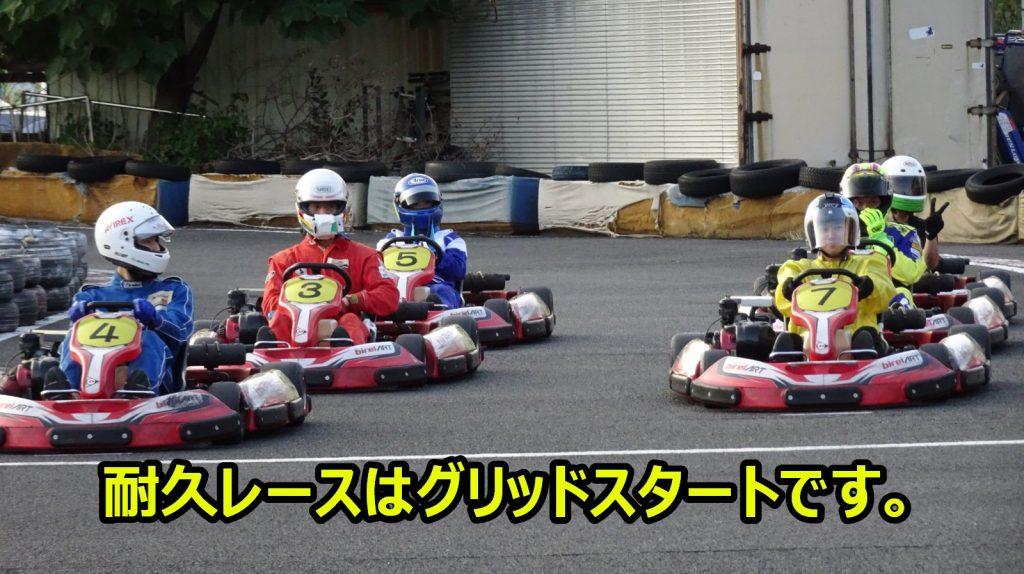 シティカートカップの耐久レースのグリッドスタートの様子