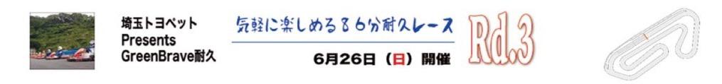 フェスティカサーキット栃木で開催されたGreenBrave耐久第3戦