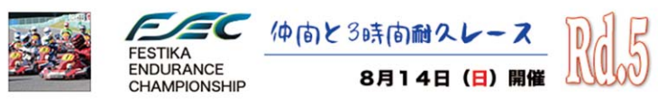 フェスティカサーキット栃木で開催されたFEC