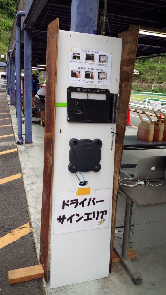 フェスティカサーキット栃木のドライバー交代システム