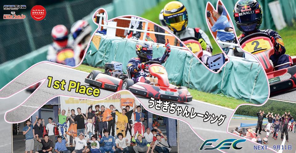 フェスティカサーキット栃木ホームページバナー