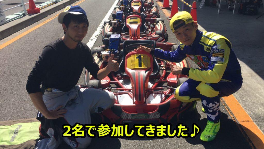 フェスティカサーキット栃木でのGreenBrave耐久に2名で参加