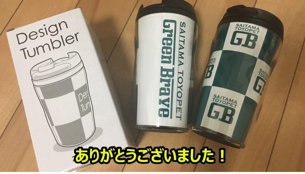 フェスティカサーキット栃木でのGreenBrave耐久の参加賞