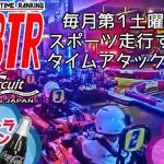 ジャパンカートベストタイムランキング