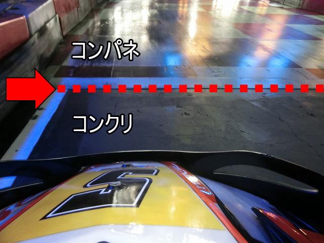 ハーバーサーキットの最終コーナーのコンクリとコンパネの境目