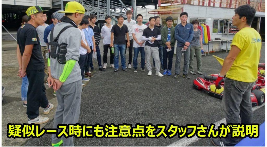 レース中の注意点も説明