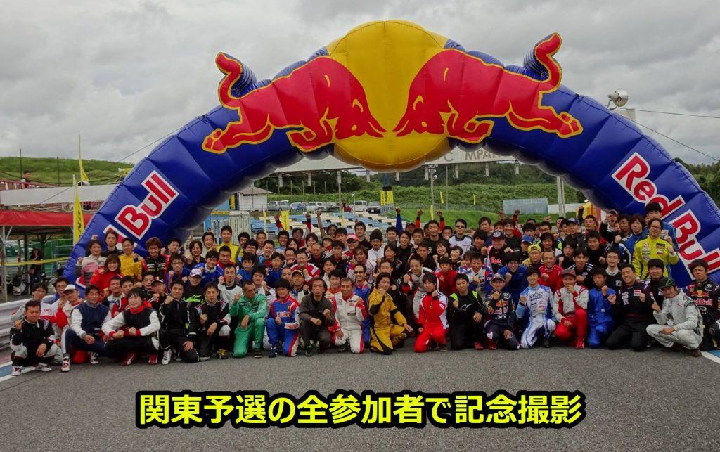 関東予選の全参加者