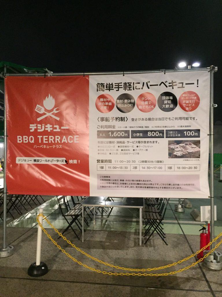 横浜ワールドポーターズのBBQ場