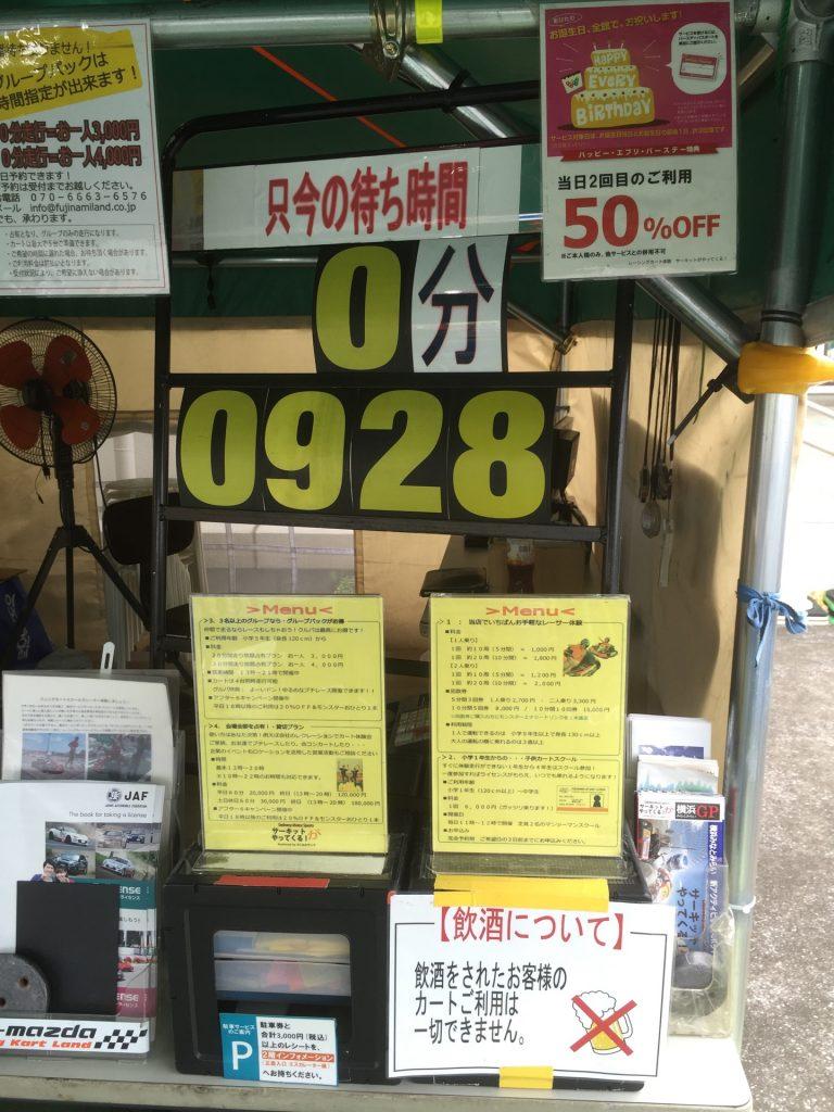 サーキットがやってくる!横浜GPの待ち時間表示