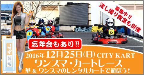 ワンスマカートレース2016 in Citykart