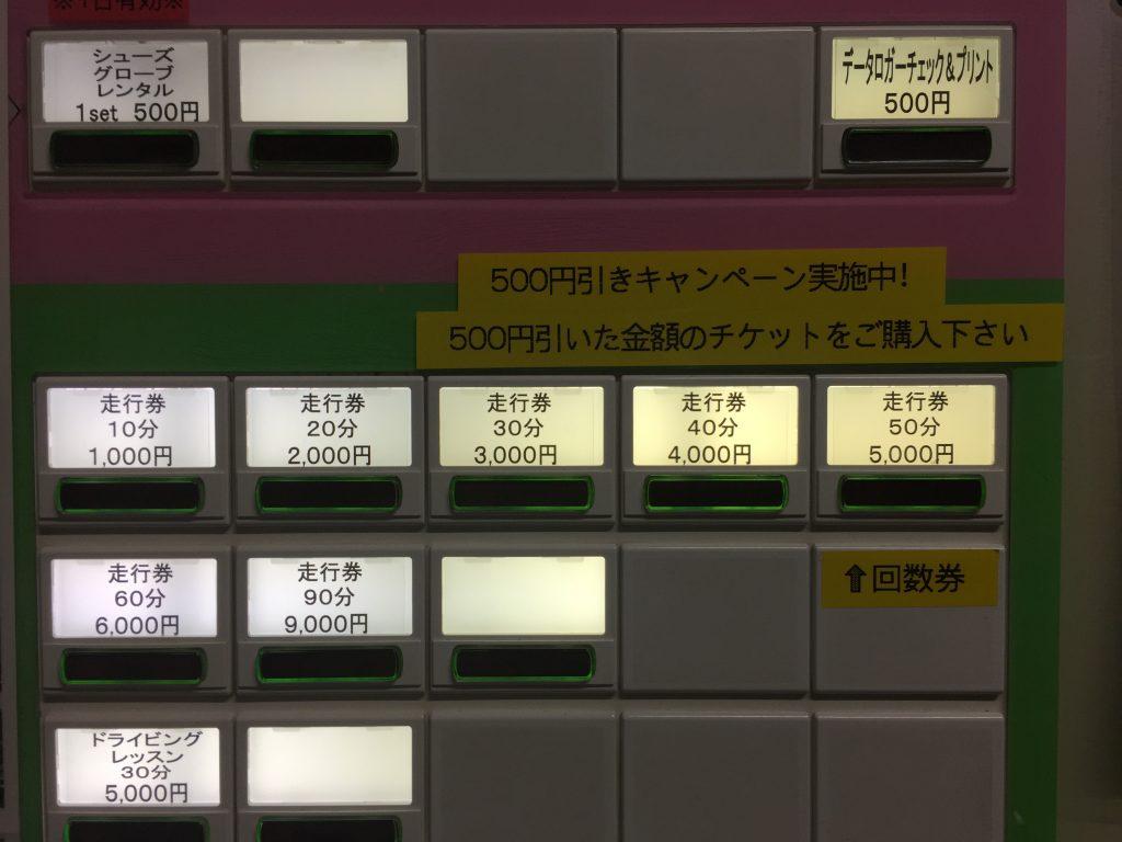 ゴーカート-DDRAKIBA-