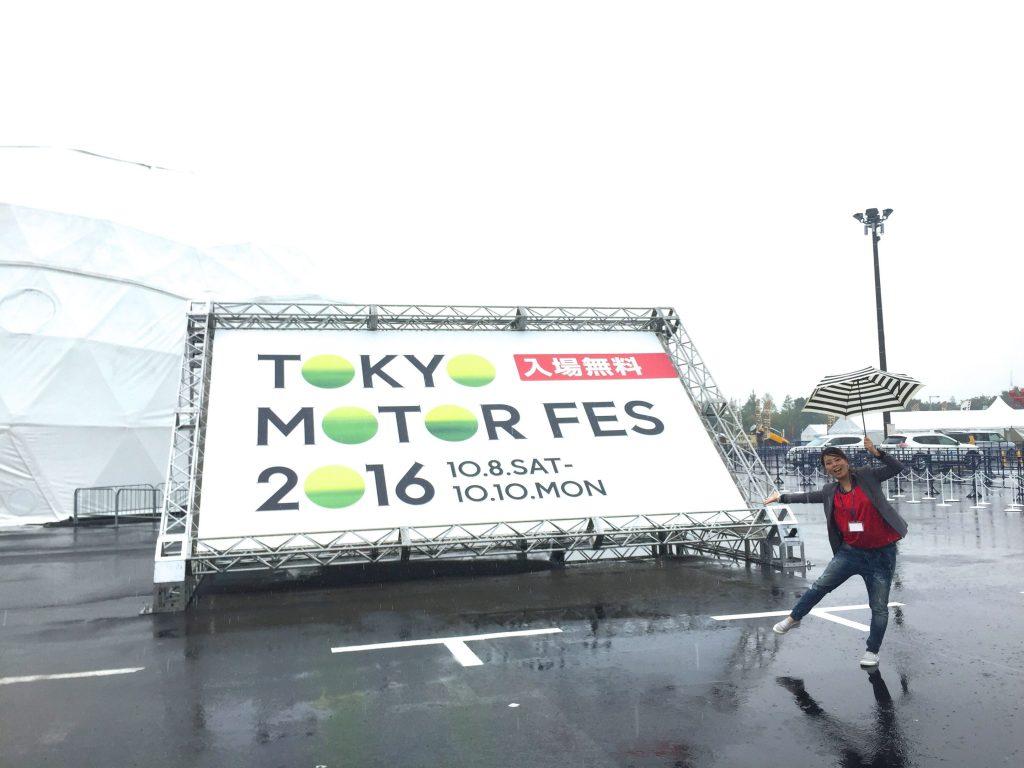 東京モーターフェス2016