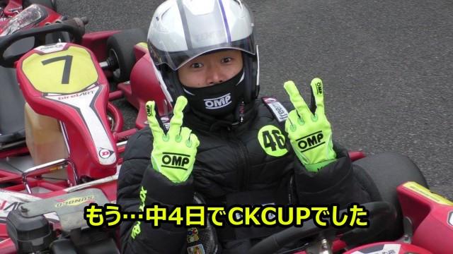 中4日でCKCUP
