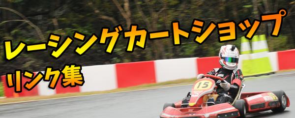 レーシングカートショップ
