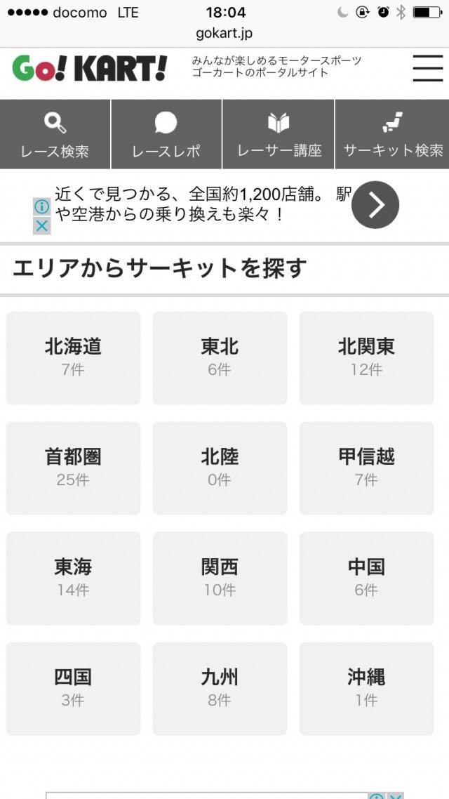 Go!KART!のサーキット検索のエリア一覧