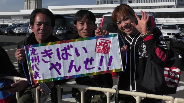 九州からの応援も!