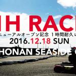 リニューアル記念 1時間耐久レース!