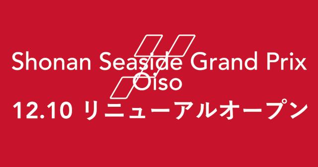 湘南シーサイドグランプリ大磯リニューアルオープン
