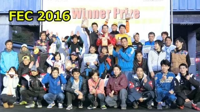 2016年最後のFEC