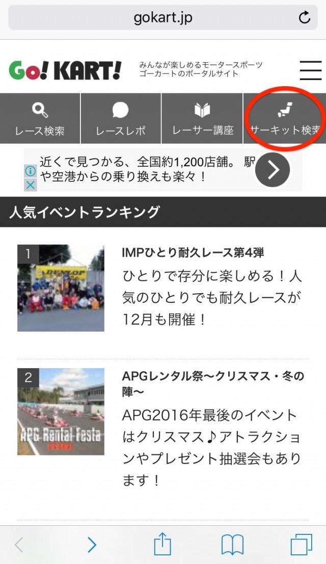 Go!KART!のトップページ