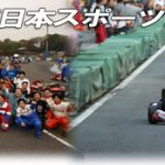 オートスポーツ東日本シリーズ