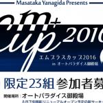 柳田真孝presentsエムプラスカップ2016