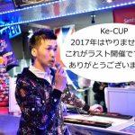 ラストKe-CUP
