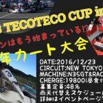 TECOTECO CUP